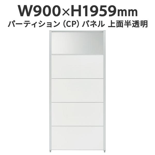 NEW CPパネルパーテーション 上段半透明 CP-UGH1909MW H1900・W900 パーティション ホワイト (代引決済不可商品)