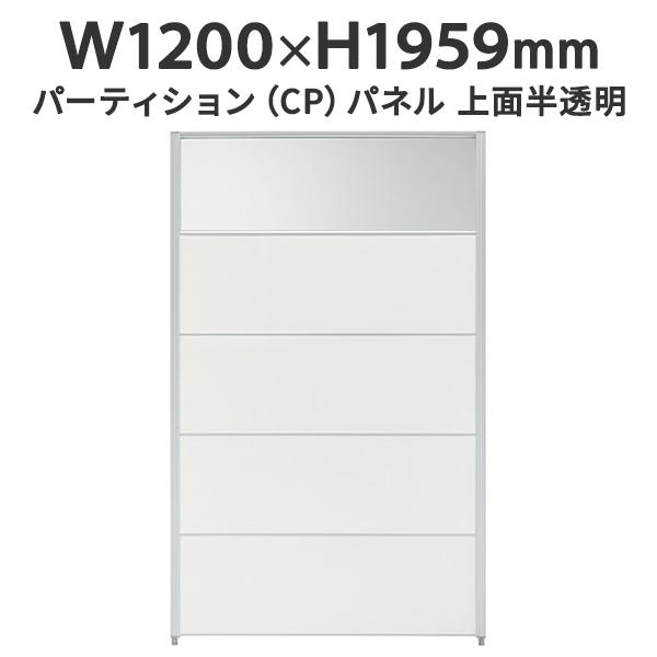 NEW CPパネルパーテーション 上段半透明 CP-UGH1912MW H1900・W1200 パーティション ホワイト (代引決済不可商品)