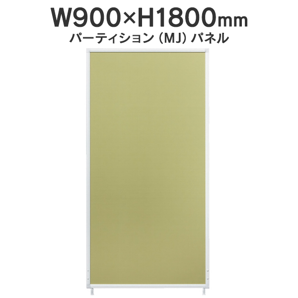MJパネル W900×H1800mm MJ-1809 イエローグリーン 衝立式パネル 固定脚 Main J740232 I745748(代引決済不可商品)
