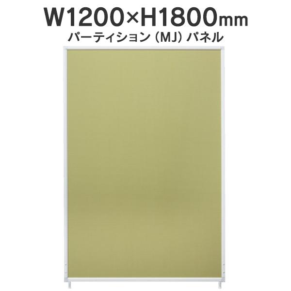 MJパネル W1200×H1800mm MJ-1812 イエローグリーン 衝立式パネル 固定脚 Main J740238 I745754(代引決済不可商品)