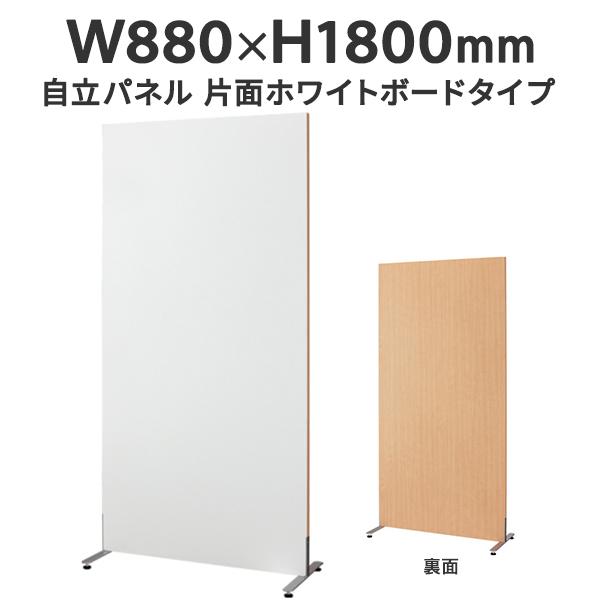 パーティション ◆片面ホワイトボードタイプ W880×D400×H1800mm 【SKW-1809SK】 自立型 自立パネル 木製 364704 (代引決済不可商品)