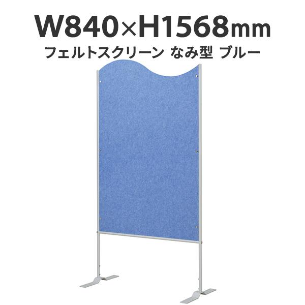 フェルトスクリーン なみ型 ブルー RFFSCR-8415NMBL アールエフヤマカワ RFyamakawa スクリーン パーテーション 軽量(代引決済不可商品)