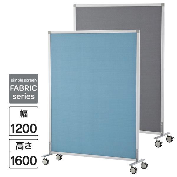 New W1200・H1600 ワイドタイプ パーテーション ブルー/グレー 掲示板 シンプルスクリーン キャスター仕様 RFSCR-BLWXCA RFSCR-GYWXCA(代引決済不可商品)