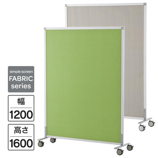 New W1200・H1600 ワイドタイプ パーテーション グリーン/ライトグレー 掲示板 シンプルスクリーン キャスター仕様 RFSCR-GNWXCA RFSCRW-LGYXCA(代引決済不可商品)