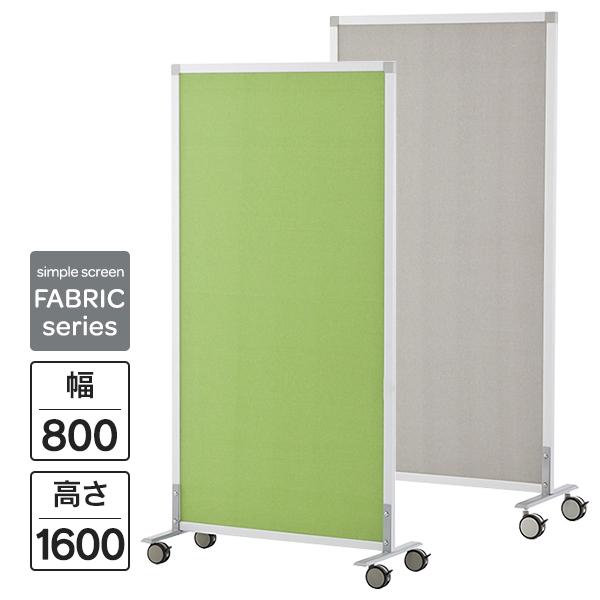 ■ライトグレー在庫切れ New W800・H1600 パーテーション グリーン/ライトグレー 掲示板 シンプルスクリーン キャスター仕様 RFSCR-GNXCA RFSCR-LGYXCA(代引決済不可商品)