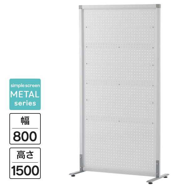 【事業所様お届け 限定商品】 シンプルスクリーン W800×H1500 パンチ ホワイト(アジャスター仕様)RFSCR-PWH パンフレットスタンド スチール製 (代引決済不可商品)