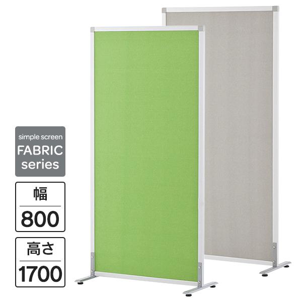 New W800・H1700 ハイタイプ パーテーション グリーン/ライトグレー 掲示板 スクリーン アジャスター仕様 RFSCRH-GNX RFSCRH-LGYX(代引決済不可商品)