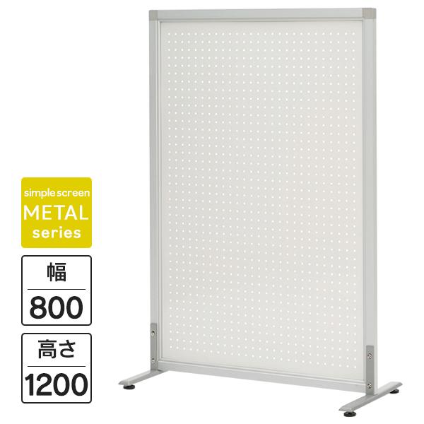 シンプルスクリーン パンチ W800 H1200 SHSCR-PGYWLAJ SHSCR-PGYWLAJ ローパーティション(代引決済不可商品)