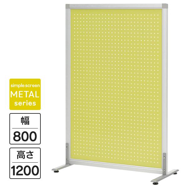 シンプルスクリーン パンチ W800 H1200 ライムグリーン SHSCR-PLGNLAJ ローパーティシュン(代引決済不可商品)
