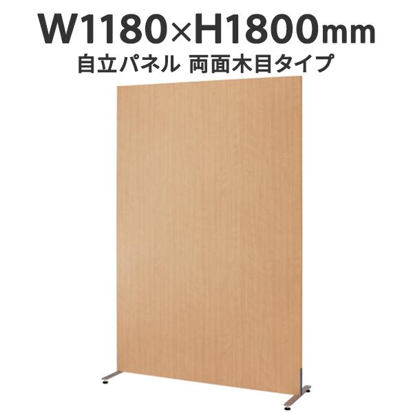 パーティション ◆両面木目タイプ W1180×D400×H1800mm 【SKN-1812SK】 自立型 自立パネル 木製 364703 (代引決済不可商品)