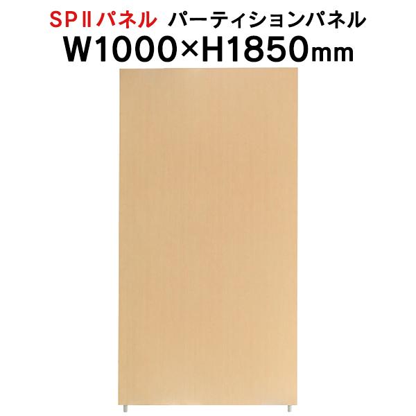 SPII パーティションパネル H1850×W1000mm SPP-1810NK 376892 個人ブース ワークスペース (代引決済不可商品)