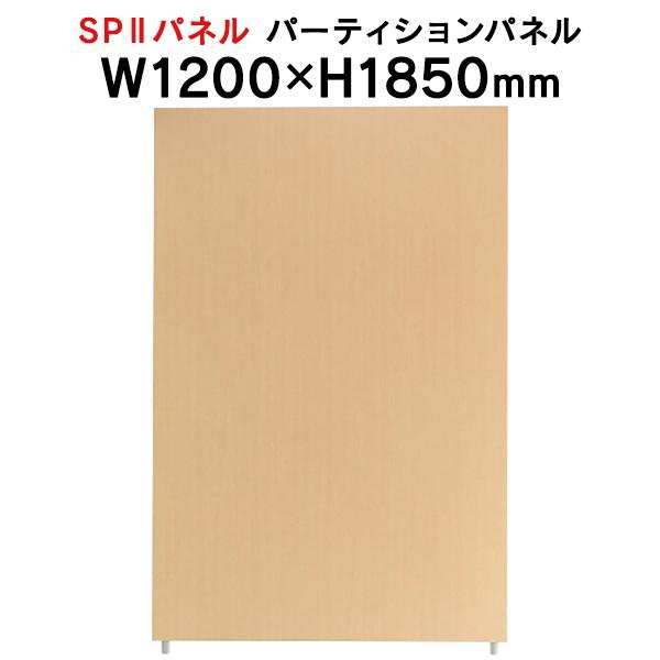 SPII パーティションパネル SPP-1812NK H1850mm 1200mm (代引決済不可商品)