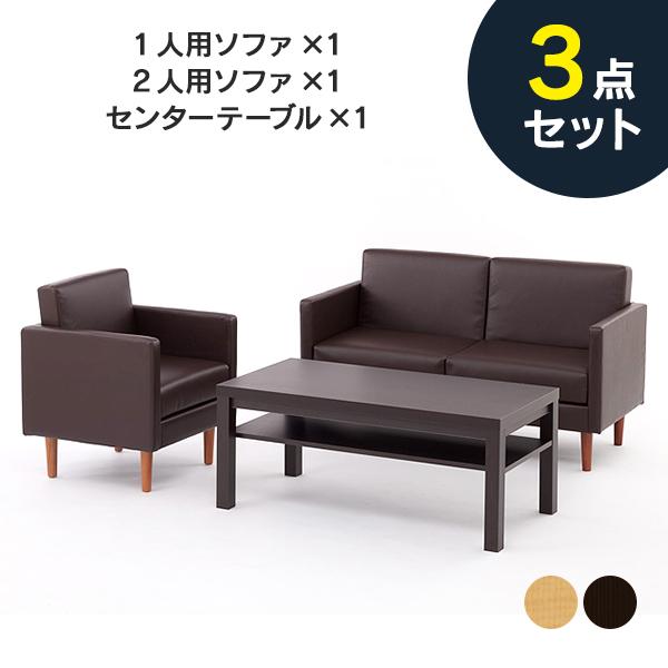 【応接セット】ダーク天然木ソファとテーブル RFヤマカワ 3点セット 送料無料 (代引決済不可商品)