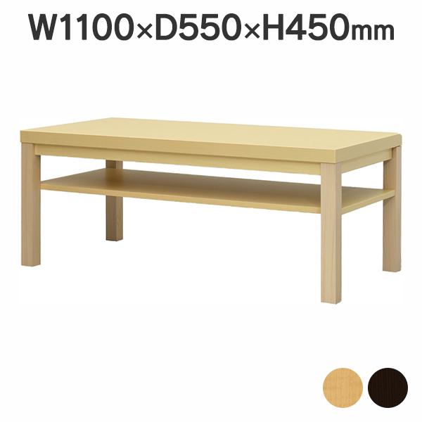 応接センターテーブル ワイド棚付き W1100×D550 ナチュラル RFCFT-1155NA 格安 応接用 応接室 待合室 来客用 (代引決済不可商品)