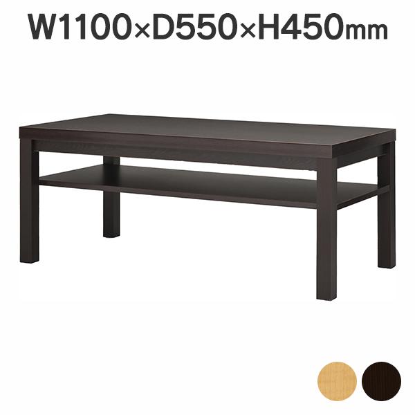応接センターテーブル ダーク 応接サイドテーブル / ダーク RFCFT-1155 応接テーブル ワイド脚 収納 棚板付き 応接室用 来客用セット(代引決済不可商品)