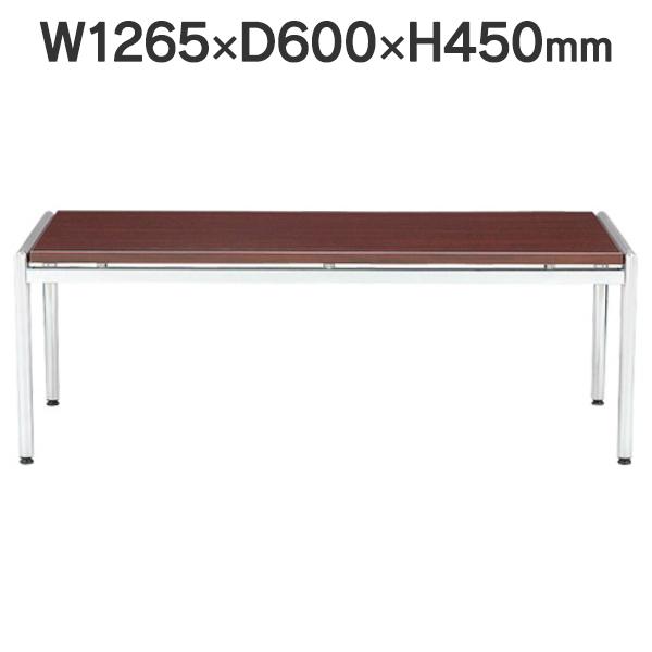 応接セット用 センターテーブル W1265×D600×H450mm CT-600 MAH マホガニー○ (代引決済不可商品)