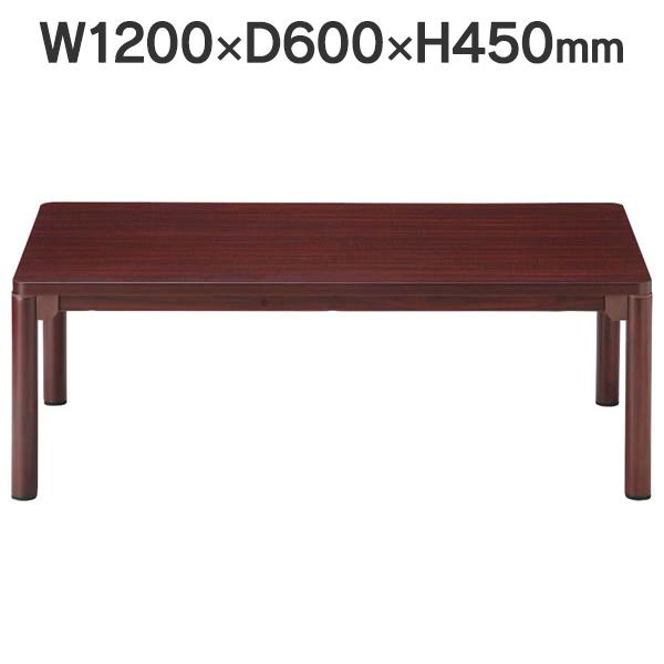 角丸 φ50mm脚 センターテーブル W1200×D600×H450mm CTR-1260 マホガニー 応接セット用 (代引決済不可商品)