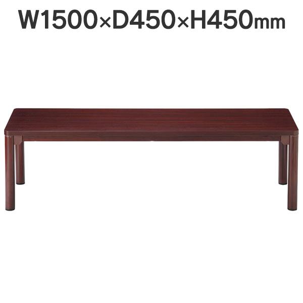 角丸 φ50mm脚 センターテーブル W1500×D450×H450mm CTR-1545 マホガニー 応接セット用 (代引決済不可商品)