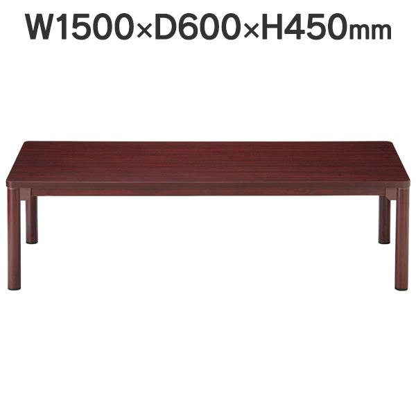 角丸 φ50mm脚 センターテーブル W1500×D600×H450mm CTR-1560 マホガニー 応接セット用 (代引決済不可商品)