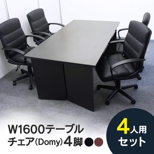 応接 会議室応接 会議室セット ブラック系 5点セット オフィス用 応接セット 会議室に GZPLT-1690DB-DM-BK(代引決済不可商品)ブラック色在庫少なし