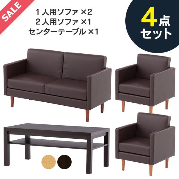 応接セット特別価格 ダーク天然木ソファとテーブル RFヤマカワ 4点セット 送料無料 (代引決済不可商品)
