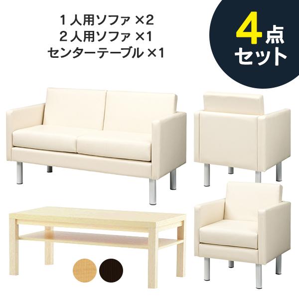 応接セット ソファアイボリー/ テーブルナチュラル/ RFヤマカワ 4点セット(代引決済不可商品)