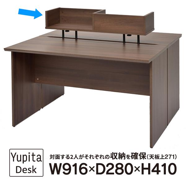 木製デスク上置きブックシェルフ ダーク RFWD-DTBS-DB[ユピタ デスク シリーズ] 木製デスクとコーディネート可能 代引き決済不可商品・送料無料