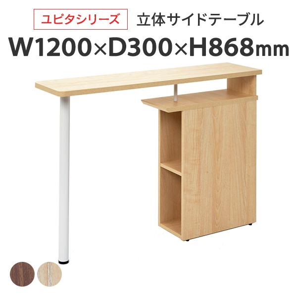 【事業所様お届け 限定商品】 【在庫限り】 木製立体サイドテーブル ナチュラル RFWD-ST-1230NA [ユピタ デスク シリーズ] 木製デスクとコーディネート可能 送料無料