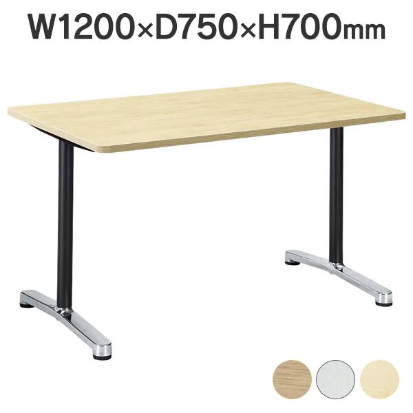 ミーティングテーブル 角形 T脚 AL-1275K W1200×D750mm 2台~@¥2,000引き 会議用テーブル (代引決済不可商品)