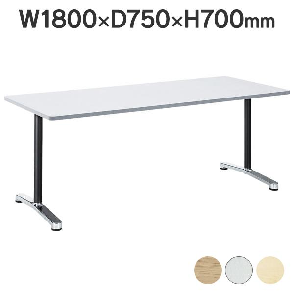 ミーティングテーブル 角形 T脚 AL-1875K W1800×D750mm 2台~@¥2,000引き 会議用テーブル (代引決済不可商品)