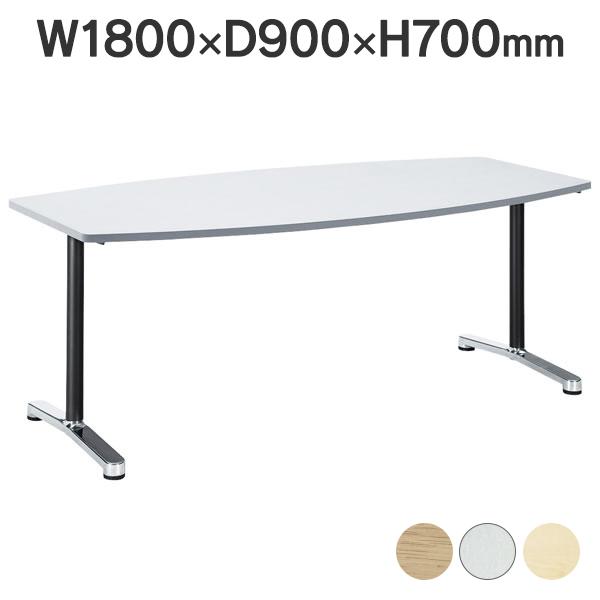 ミーティングテーブル ボート形 T脚 AL-1890B W1800×D900mm 2台~@¥2,000引き おしゃれ 会議用テーブル (代引決済不可商品)