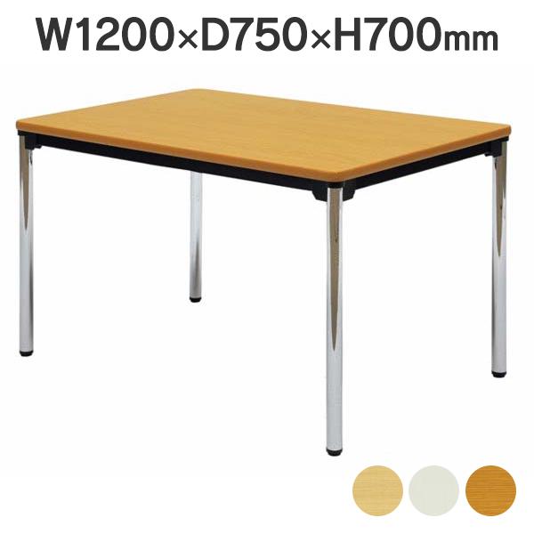 ミーティングテーブル スチールメッキ脚 AT-1275SE 角型 幅1200×奥行き750mm棚なし○ (代引決済不可商品)