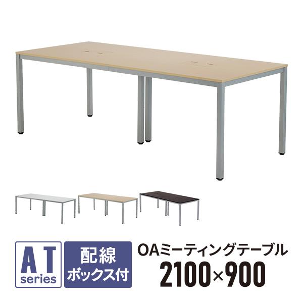 【事業所様お届け 限定商品】 OAミーティングテーブル W2100×D900 ナチュラル ATN-2190N-AF2 配線機能 コンセントボックス付 OAテーブル ミーティングテーブル 会議用テーブル 大型テーブル (代引決済不可商品)
