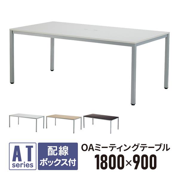 OAミーティングテーブル 1800 OAテーブル ATW-1890TL ホワイト1800×900mm(代引決済不可商品)