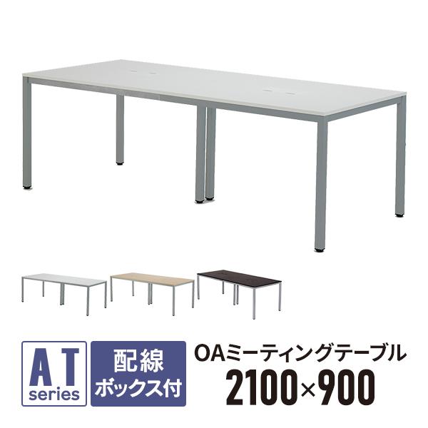 【事業所様お届け 限定商品】 OAミーティングテーブル W2100×D900 ホワイト ATW-2190-AF2 配線機能 コンセントボックス付 OAテーブル ミーティングテーブル 会議用テーブル 大型テーブル (代引決済不可商品)