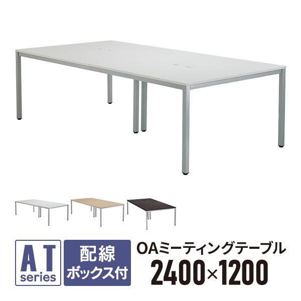 ミーティングテーブル OA対応会議机 ATW-2412-AF2 幅2400×奥行き1200mm 配線ボックス付