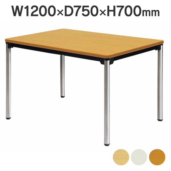 2台~さらにお値引き 高級会議用テーブル ステンレス脚 ATX-1275SE 角型 棚なし幅1200×奥行き750mm○ (代引決済不可商品)