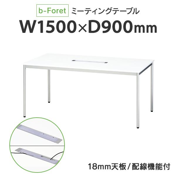 組立迄 OAミーティングテーブル w1500×d900mm BF-159R W1ホワイト配線機能 【代引決済不可商品】