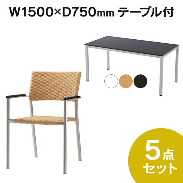 ミーティングテーブルとチェア 4脚テーブルセットGW-120A ベージュRFMT-1575D (代引決済不可商品)