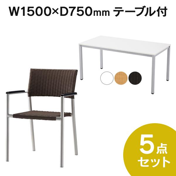 ミーティングテーブルとチェア 4脚テーブルセットGW-120A ダークブラウン RFMT-1575D (代引決済不可商品)