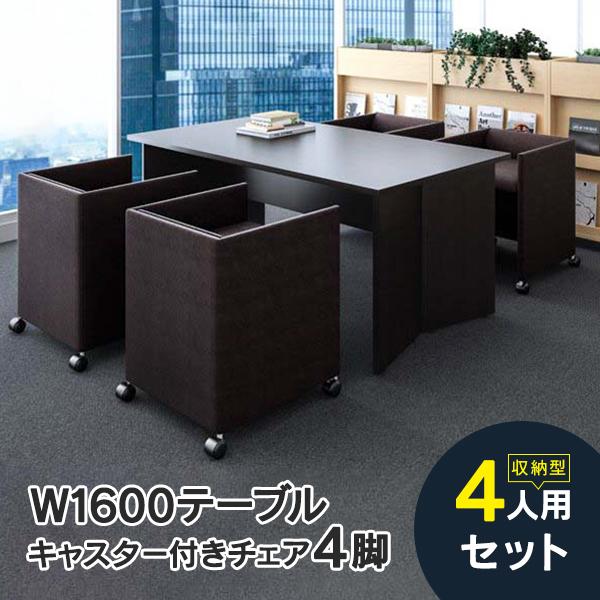 応接 会議室セット ダ-ク系 5点セット オフィス用 応接セット 会議室に きちっと収納 GZPLT-1690DB_RFC-FPRPDB-4(代引決済不可商品)