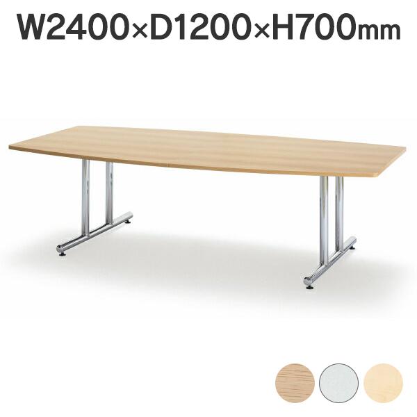 ミーティングデスク 会議用テーブル II脚 クローム仕上 幅2400×奥行き1200mm WT-2412B (代引決済不可商品)
