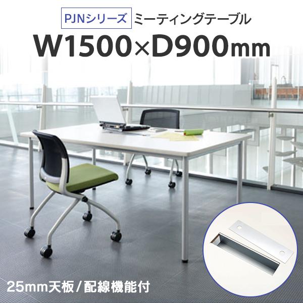 OAミーティングテーブル 幅1500×奥行き900mm NPJN1590 WH ホワイト天板25mm(代引決済不可商品)