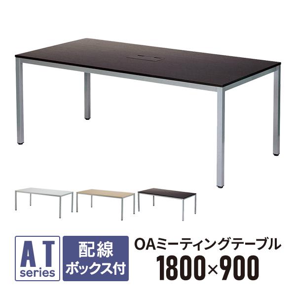 OAミーティングテーブル OAテーブル ATD-1890TL 幅1800×奥行き900mm r (代引決済不可商品)