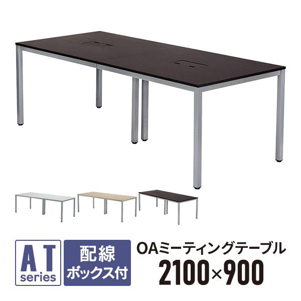 ミーティングテーブル 会議机 ATD-2190-AF2 幅2100×奥行き900mm r (代引決済不可商品)