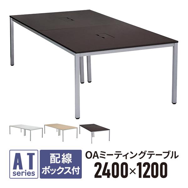 OAミーティングテーブル 2400×1200mm ATD-2412-AF2 配線ボックス付
