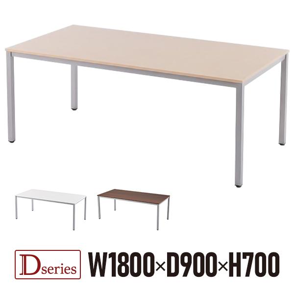 ミーティングテーブル 最大積載量40kg天板厚18mm Dシリーズ W1800×D900 天板ホワイト ナチュラル ダーク×グレー脚 会議机 会議室 おトク 会議テーブル 限定Special Price RFD-1890 事業所様限定 会議デスク 大型テーブル