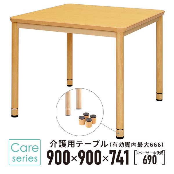 介護用テーブルW900xD900 / ナチュラル RFKTB-0990NA 高さ調整 机 車椅子用 ダイニングテーブル 食卓(代引決済不可商品)