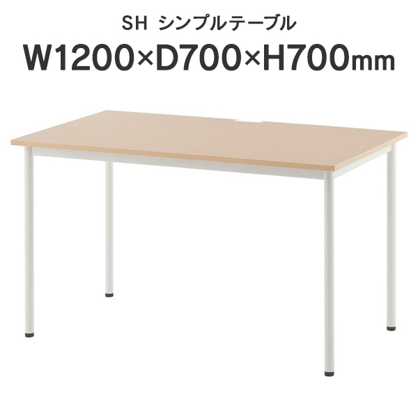 SHシンプルテーブル W1200×D700 ナチュラル SHST-1270NA デスク ワークテーブル オフィス 机 (代引決済不可商品)