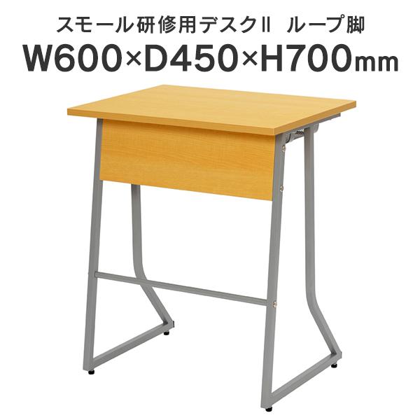 スクールデスク 学習机W600mm ナチュラル スモール研修デスクM  RFJD2-6045Nに変わりました。網穴変更/バー位置変更